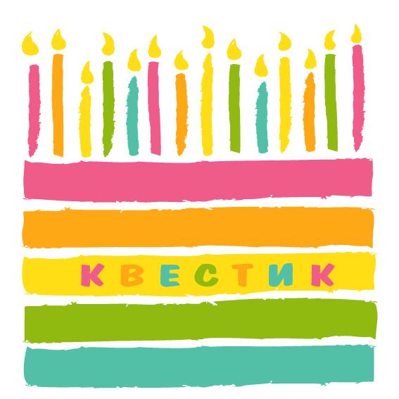 Квест для детей на день рождения своими руками сценарий