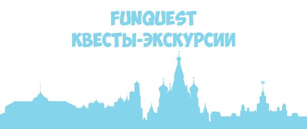 Бесплатные квесты-экускурсии FunQuest