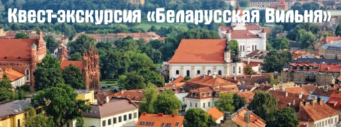 Квест-экскурсия «Беларусская Вильня»