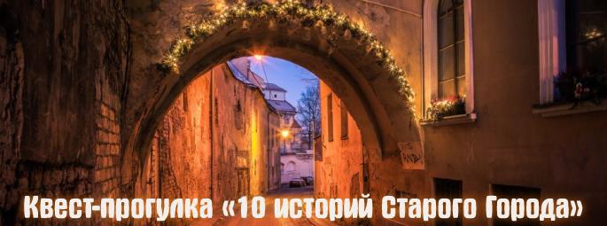 Квест-прогулка «10 историй Старого Города»