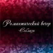 """FunBox Романтический вечер """"Соблазн"""""""