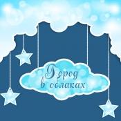 """Сценарий для детей от 3 до 6 """"Город в облаках"""""""