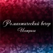 """FunBox Романтический вечер """"Интрига"""""""