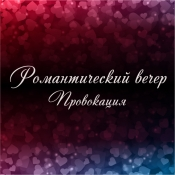 "FunBox Романтический вечер ""Провокация"""